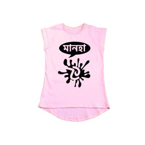 Ekushe Splash with Name Girls T-Shirt Pink