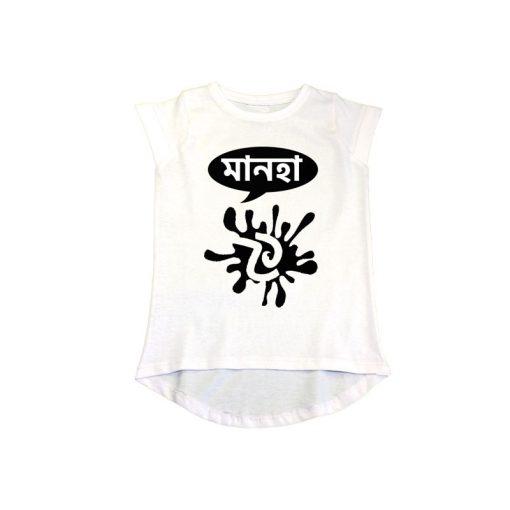 Ekushe Splash with Name Girls T-Shirt White