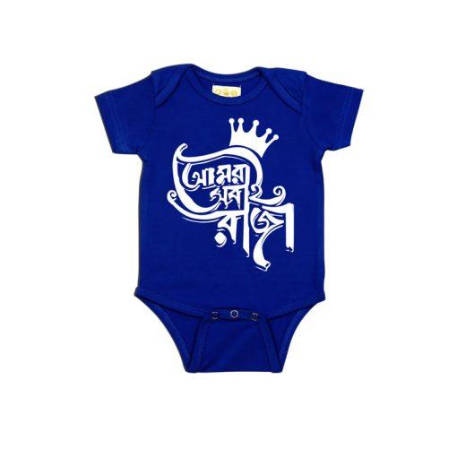 Amra Sobai Raja Baby Romper Blue