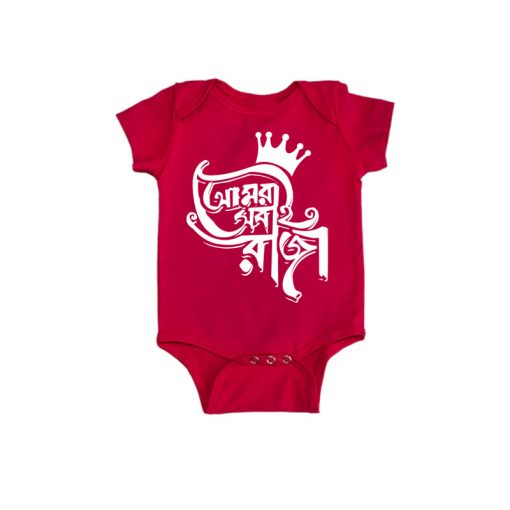 Amra Sobai Raja Baby Romper Red