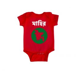 Bangladesh Map With Customized Name Baby Romper Red
