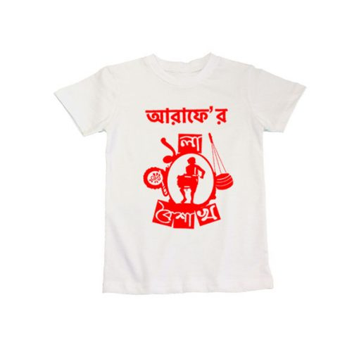 Pohela boishakh Dhol with Customized Name T-Shirt White