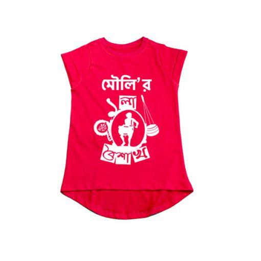 Pohela boishakh Dhol with Customized Name Girls T-Shirt Red