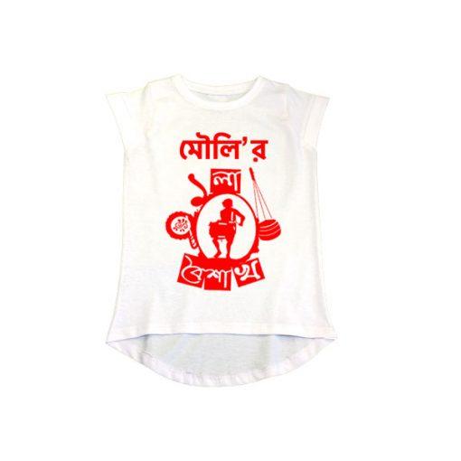 Pohela boishakh Dhol with Customized Name Girls T-Shirt White