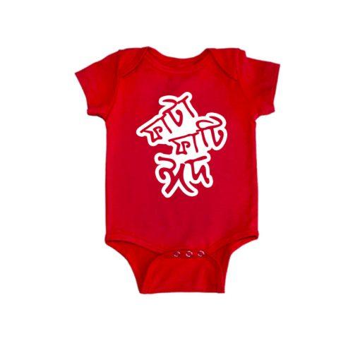 Fatafati Eid Baby Romper Red