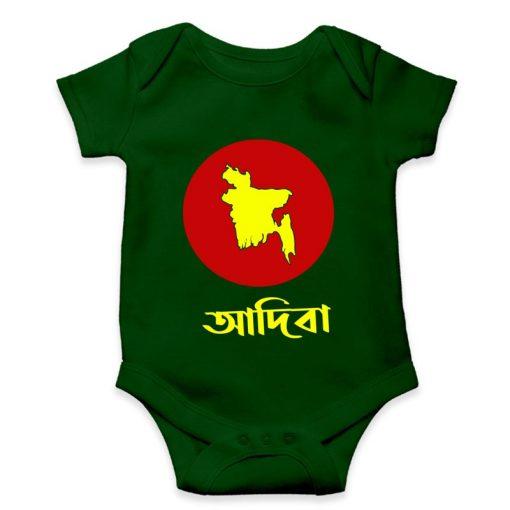 Bangladesh Map Bijoy Dibosh Green Romper
