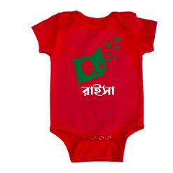 Bangladesh victory day flag with birds customize name red romper unisex