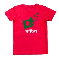 Bangladesh victory day flag with birds customize name red tshirt unisex