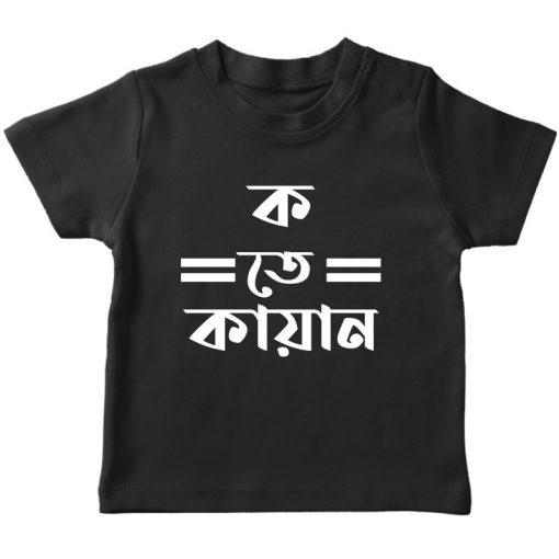 Bangla name black t-shirt