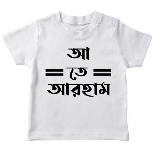 Bangla name white t-shirt