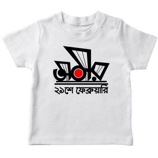 Omor Ekushey february white t-shirt