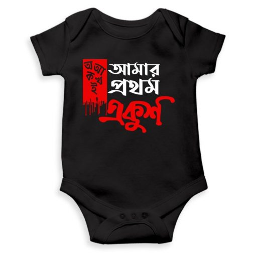 amar prothom ekush black romper