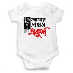 amar prothom ekush white romper