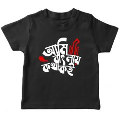 ami banglai kotha koi black t-shirt for baby kids adults