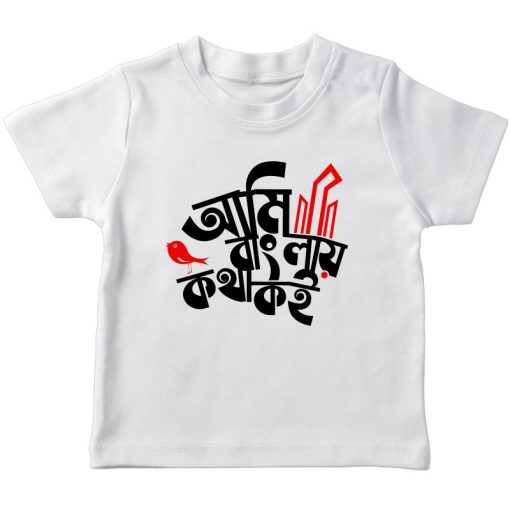 ami banglai kotha koi white t-shirt for baby kids adults