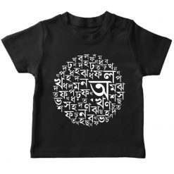 bangla bornomala ekushe black t-shirt for girls and boys