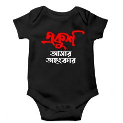 ekush amar ahonkar black romper for baby