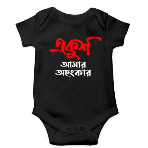 ekush amar ahonkar black romper for baby