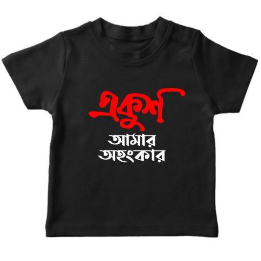 ekush amar ahonkar black tshirt baby kids adult