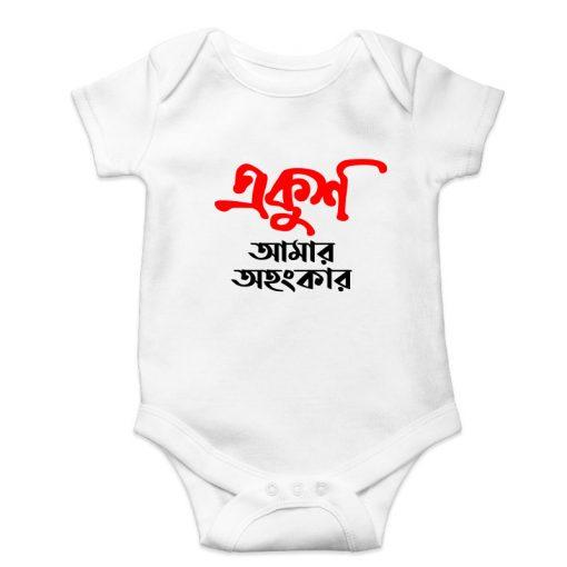 ekush amar ahonkar white romper for baby