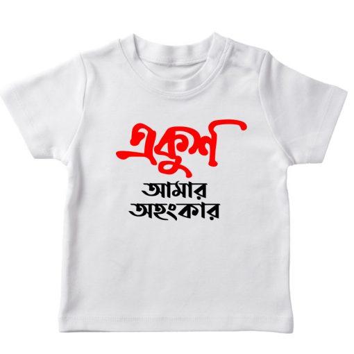 ekush amar ahonkar white tshirt baby kids adult