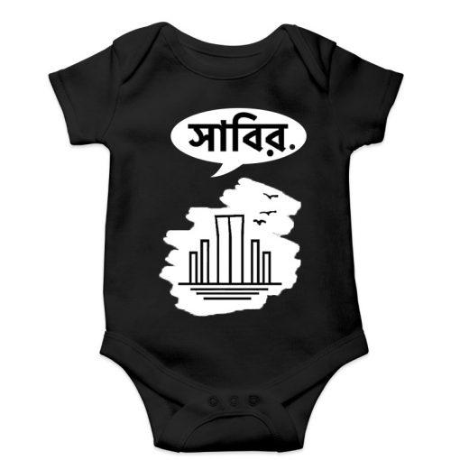 name with shahid minar ekushe black romper