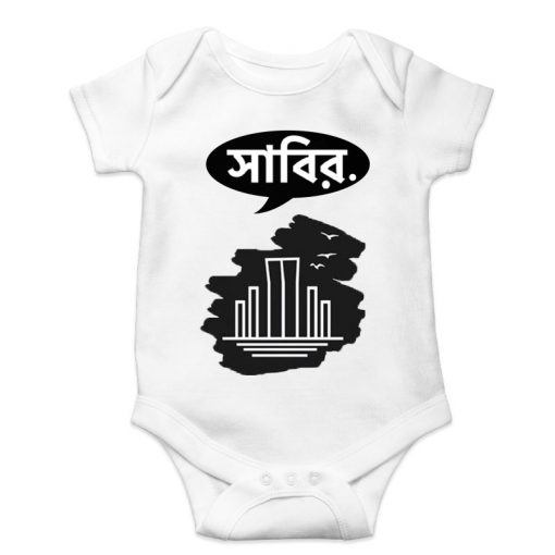 name with shahid minar ekushe white romper