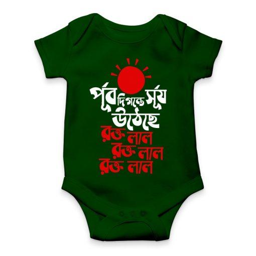 পূর্ব দিগন্তে সূর্য উঠেছে Unique Romper for Babies