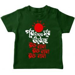 পূর্ব দিগন্তে সূর্য উঠেছে Unique T-shirt for Boys & Girls