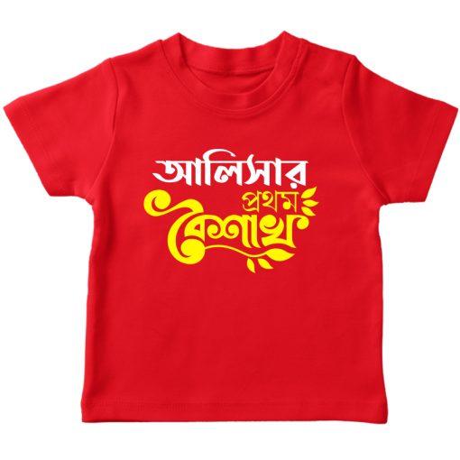 প্রথম বৈশাখ Red T-shirt