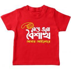 রঙে ভরা বৈশাখ Red T-shirt