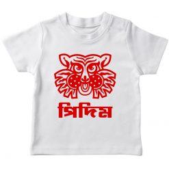 Bagh mama pohela boishakh White T-shirt
