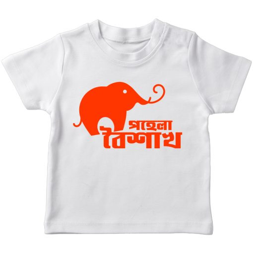 Bengali traditional boishakhi elephant white t-shirt