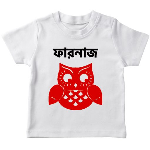 boishakhi customized white t-shirt
