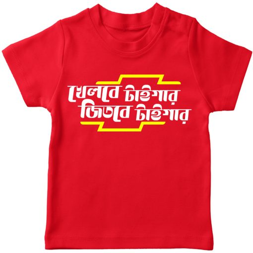lifebuoy unilever khelbetiger jitbe tiger cricket world cup 2019 red t-shirt