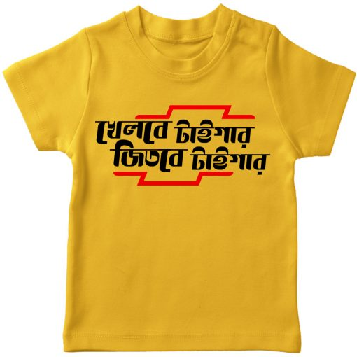 lifebuoy unilever khelbetiger jitbe tiger cricket world cup 2019 yellow t-shirt