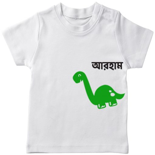 Animal-Series-Dino-Custom-Name-T-Shirt-White