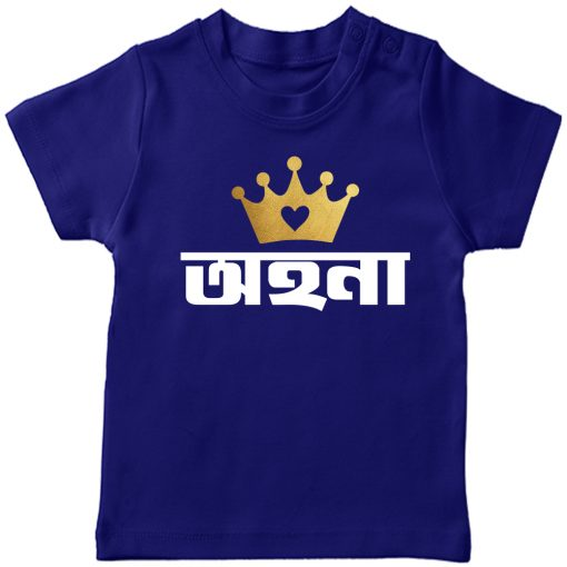 Name-Tee-With-Crown-Blue