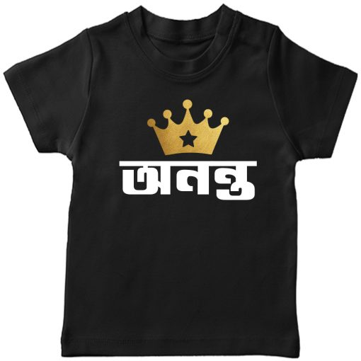 Name-Tee-With-Crown-For-Boys-Black