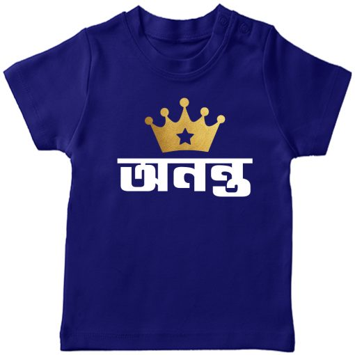 Name-Tee-With-Crown-For-Boys-Blue