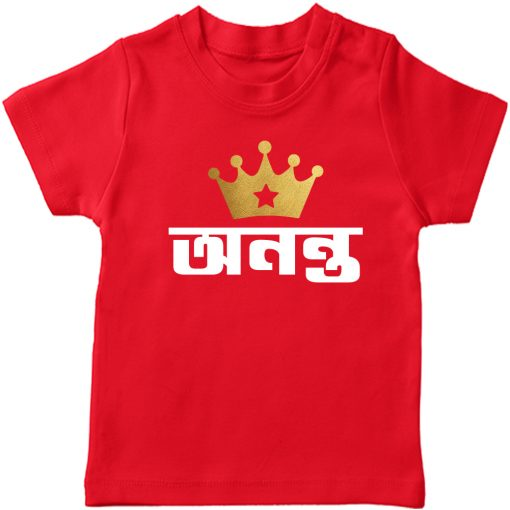 Name-Tee-With-Crown-For-Boys-Red