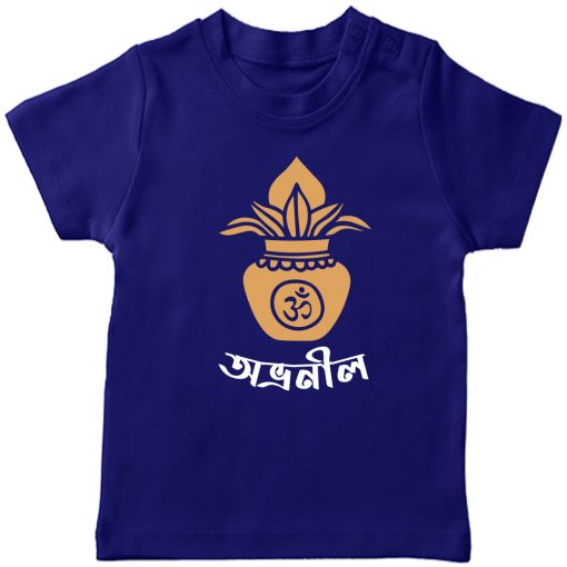 Customized-Name-For-Puja-T-Shirt-Blue