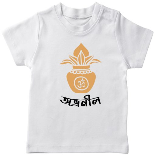 Customized-Name-For-Puja-T-Shirt-White