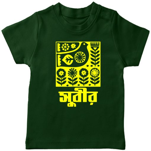 Customized-Name-New-Puja-Design-T-Shirt-Green