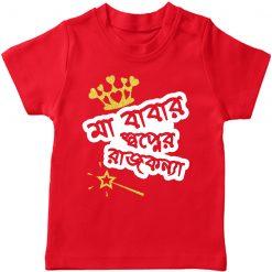 Ma-Babar-Rajkonna-T-Shirt-Red