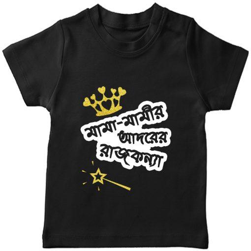 Mama-Mami'r-Adorer-T-Shirt-Black