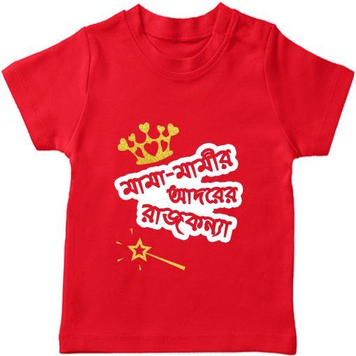 Mama-Mami'r-Adorer-T-Shirt-Red