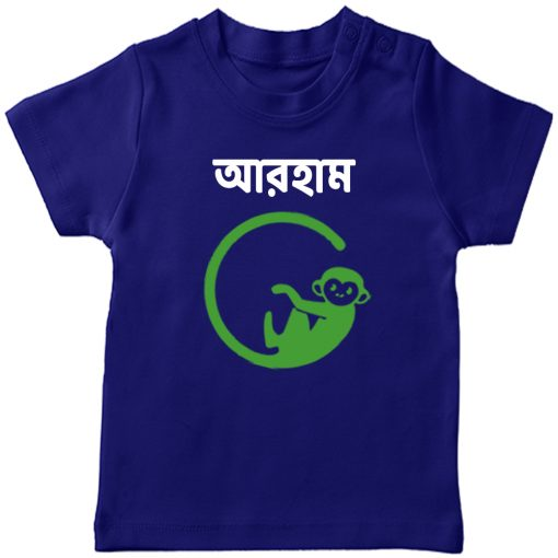 Animal-Series-Monkey-with-Name-T-Shirt-Blue