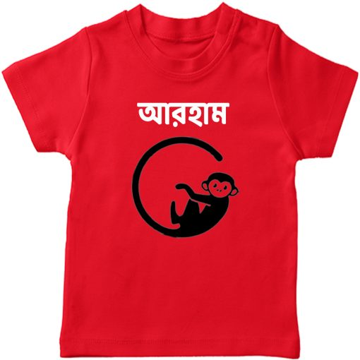 Animal-Series-Monkey-with-Name-T-Shirt-Red