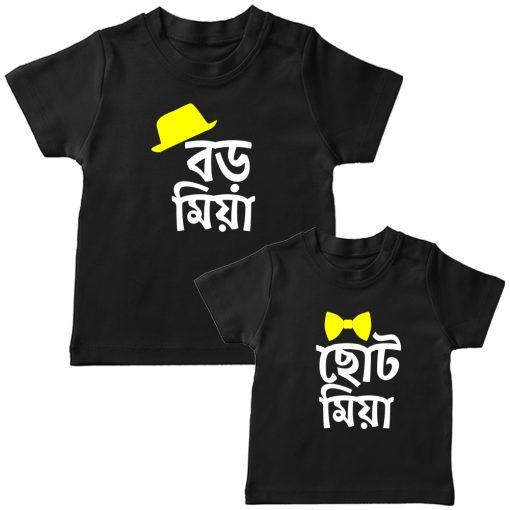 Boro-Miya-Chhoto-Miya-Siblings-T-Shirt-Black